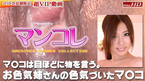ガチん娘 gachig247 栞 -別刊マンコレ133-