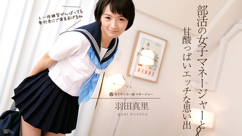 カリビアンコム 012017-355 甘酢っぱい部活動の思い出 羽田真里