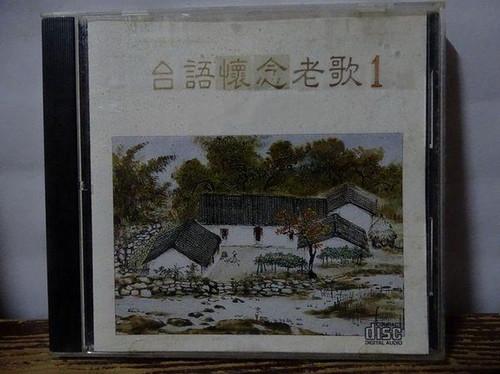 台語懷念老歌10CD