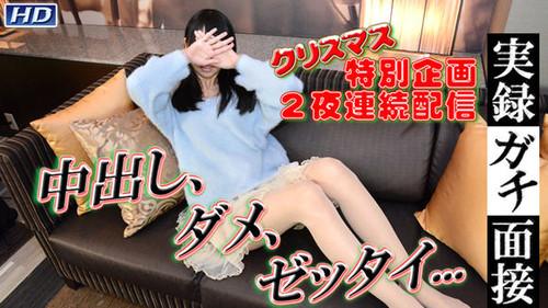 ガチん娘 gachi1080 イヴ -実録ガチ面接126