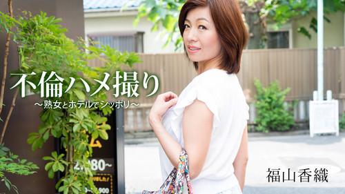 Heyzo 1393 不倫ハメ撮り~熟女とホテルでシッポリ~ 福山香織